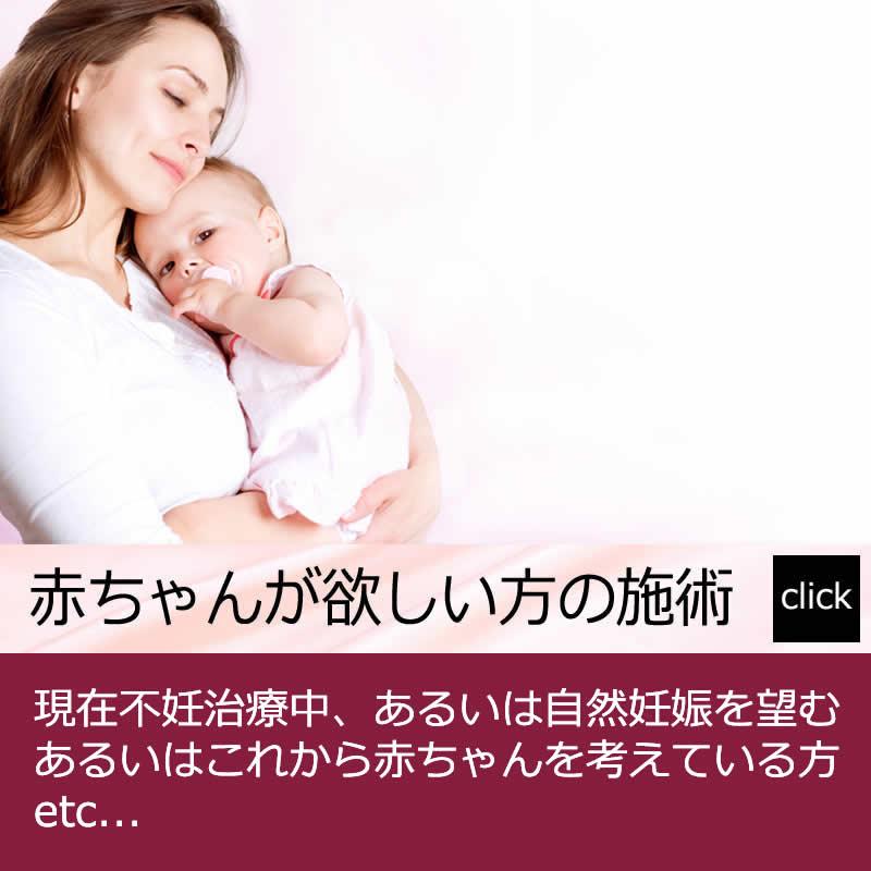 世田谷区 用賀 赤ちゃんが欲しい方の矯正